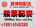 襄樊国内原油恒指配资哪家正规3000元一手费用全国超低