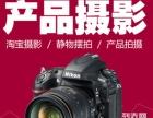 武汉淘宝拍摄 产品摄影 静物拍摄简单爱视觉摄影工作室