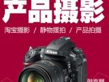 武汉拍摄 产品摄影 静物拍摄简单爱视觉摄影工作室