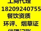 西安代理记账免费工商代办,食品经营许可证,餐饮资质办理