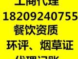 西安专业食品加工餐饮证加工许可证环评资质办理