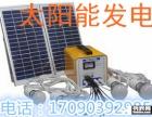 太阳能发电板 太阳能发电机家用 太阳能发电系统家用电