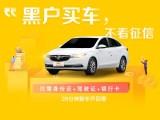 北京零首付買車當天提車開回家