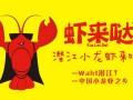 潜江翼之虾美食文化餐饮免费培训加盟门槛低投资少回报快