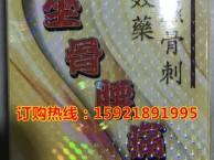 公牛牌坐骨腰痛丸36粒/瓶 正品质量 多少钱一盒