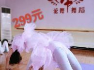 299元暑期舞蹈班 多人同行可享免费学习 爱舞舞蹈培训
