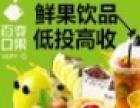 百变Q果饮品加盟