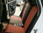 厂家直销订做大众新捷达新宝来朗逸专用汽车座套