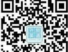 温州龙湾精英外贸英语培训中心