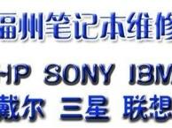 福州笔记本维修-东芝戴尔索尼IBM三星惠普联想华硕