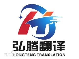 南京弘腾翻译公司,个人简历英语翻译