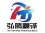 南京国外学历认证翻译急需要准备一下材料