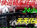南京轿车托运多少钱:轿车托运多少钱:南京轿车托运