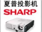 上海SHARP投影机维修地址维修中心维修电话,上门维修