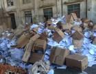 松江区报废文件销毁处理 高密销毁达到绝对无法恢复的程度