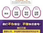 四川工商学院成教专本科含金量高轻松拿证资阳报名资阳考试