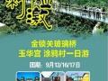 金锁关玻璃桥·玉华宫·涂鸦村一日游