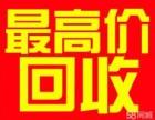 东营家电家具回收8200643