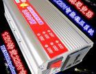 云南12V变压220V电源变压12V逆变器,厂家招商加盟