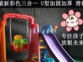 儿童滑梯 秋千 篮球框 一体玩具