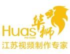 南京华狮广告-南京宣传片制作 南京拍摄 南京产品动画制作