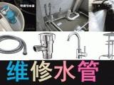 水管维修水龙头更换墙内暗管漏水维修