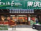 武汉水果店加盟,大家都选果缤纷国际大品牌