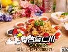 加盟开店 选吉客仁川韩国炸鸡