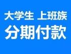 天河0元购机手机分期,支持7天无理由退换!