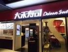 大禾寿司怎么样 加盟要多少钱