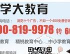 扬州辅导高一数学英语哪个家教机构好/课外辅导机构好