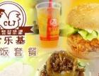 常乐基汉堡加盟】常乐基快餐+炸鸡+汉堡加盟费多少钱