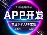 铜仁APP开发
