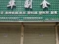 56㎡铺面出租 前河沿东路(兴康饭店对面)