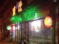 安阳市北关区威仕酒吧