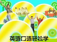 广州英语口语,天河成人英语,暑假班培训班
