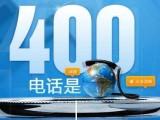 400号码申请很简单,在线申请运营商直签