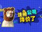 上海闵行区吴泾注册公司税务筹划
