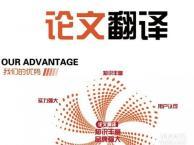 锦州译言翻译-专业技术标准、公司简介、说明书翻译等