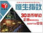 武汉汇发网恒指期货配资3000元起配,只限双节期间!