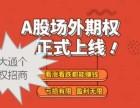 场外个股期权淄博地区零费用代理就找金桥大通陈晓东