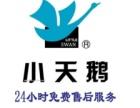 武汉小天鹅冰箱(各中心-售后服务热线是多少电话?