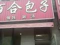 齐贤 齐贤北街30 -7 包子铺 商业街卖场