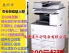 惠州镇隆复印机维修,出租!