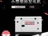 15kw柴油发电机北京报价