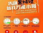 北京**小哥区域代理 互联网家装维修 小米智能家庭