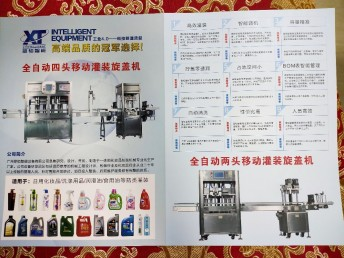 北京灌裝機廠家廣州灌裝機定制