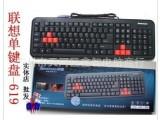 厂家电脑键盘 联想619 U口台式机 笔记本游戏键盘 全新质保一