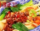 上海宝鸡biangbiang面技术免加盟培训
