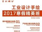 中国杭州2017寒假工业设计手绘培训